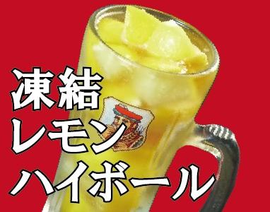 凍結レモンハイボール
