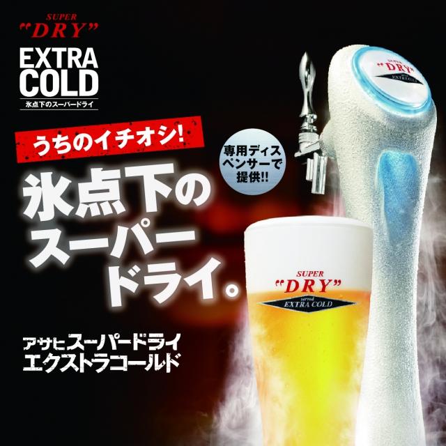 -2.2°Cエクストラコールド 430円